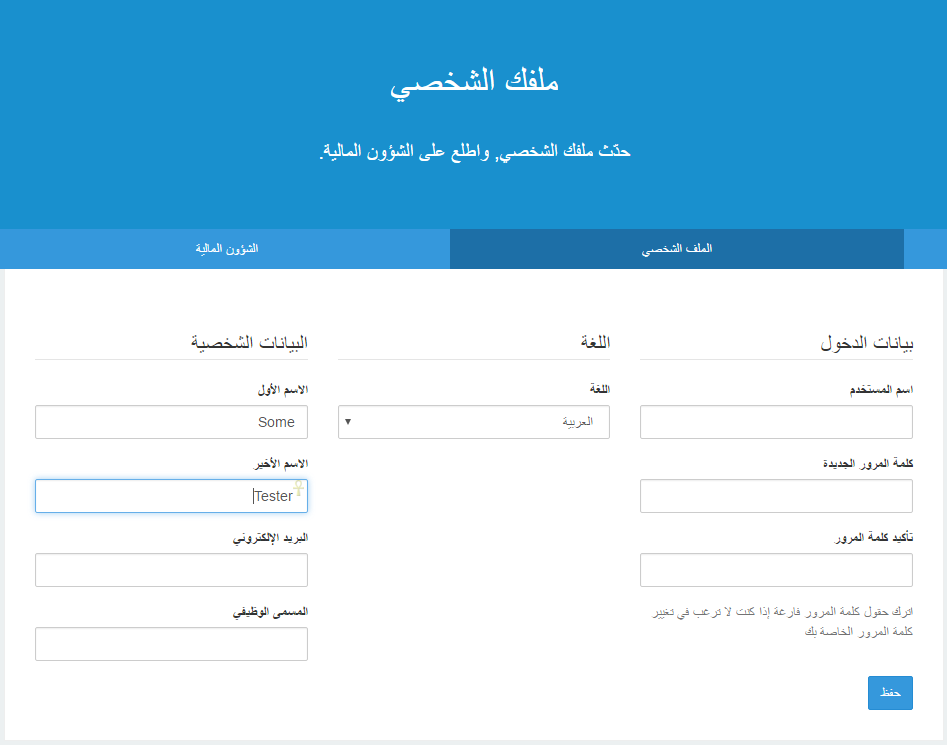 The LMS in Arabic